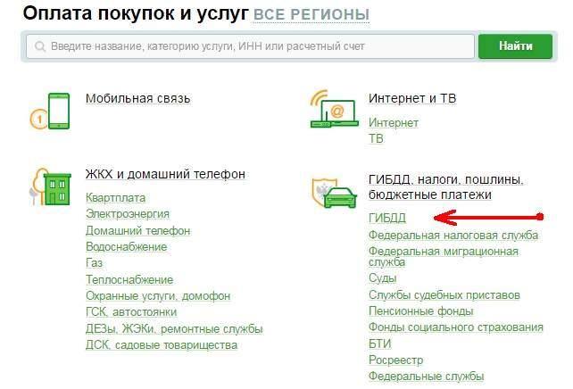 Как проверить штрафы ГИБДД на сайте сбербанка
