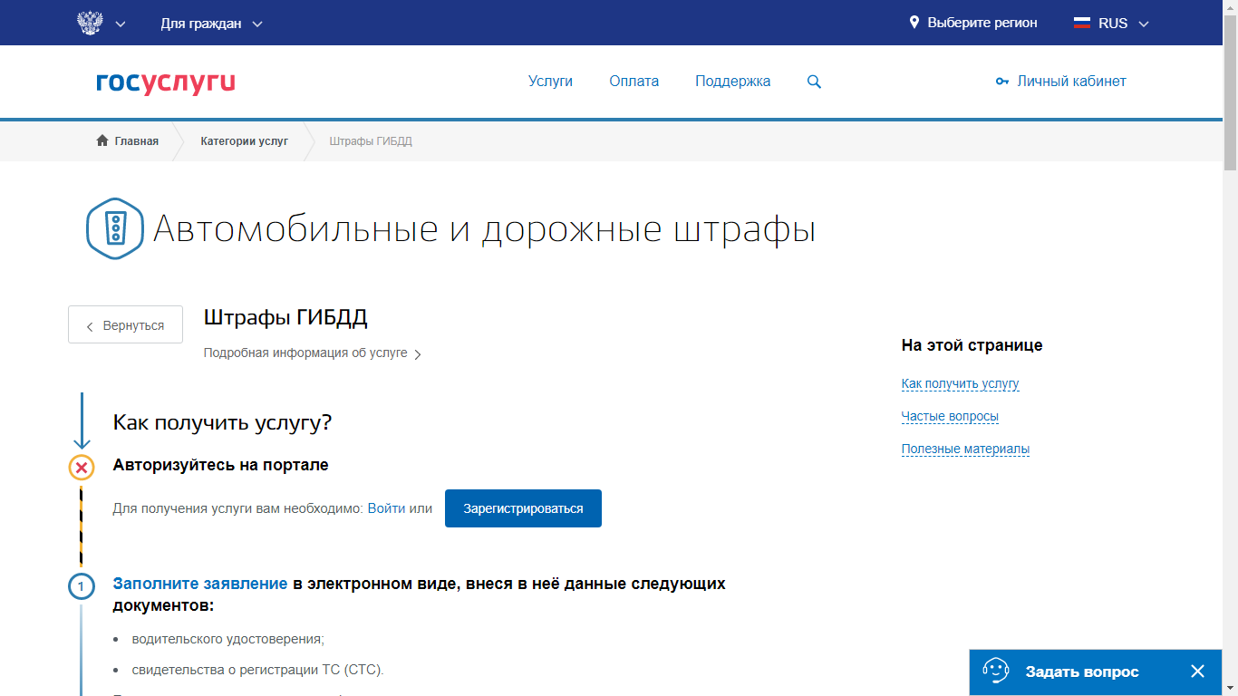 Получить услугу по проверке штрафов на сайте gosuslugi.ru