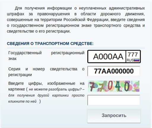 Проверка штрафов через официальный сайт ГИБДД