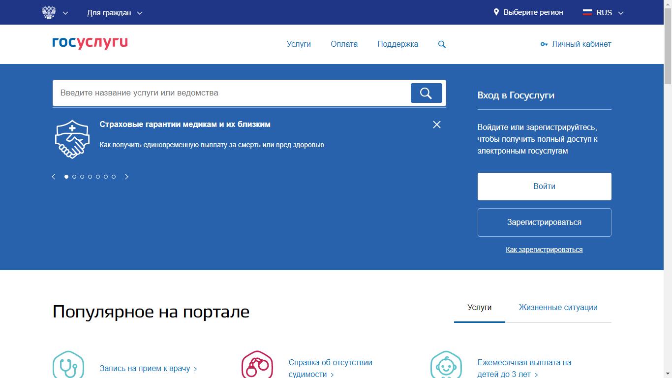 Проверка штрафов через сайт gosuslugi.ru