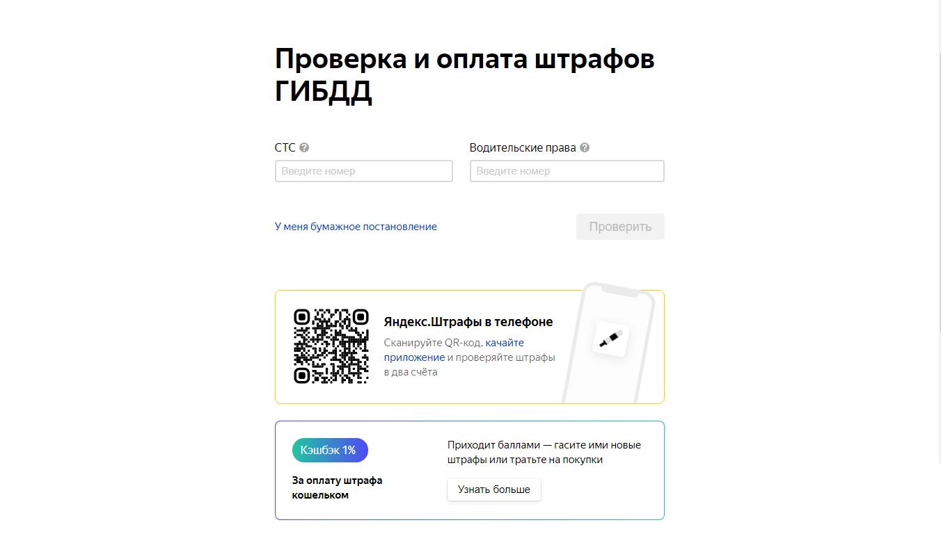Проверка задолженностей ГИБДД с помощью Яндекс
